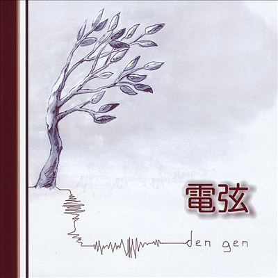 den gen / electric threads (2005/2008)