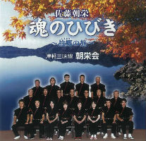 Tamashii no Hibiki / Vibration of the Soul (2006)