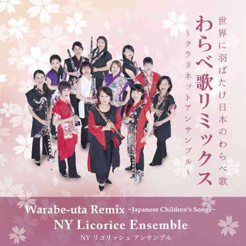 NY Licorice Ensemble: Warabe-Uta Remix (2016)